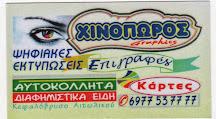 ΧΙΝΟΠΩΡΟΣ - ΕΠΙΓΡΑΦΕΣ