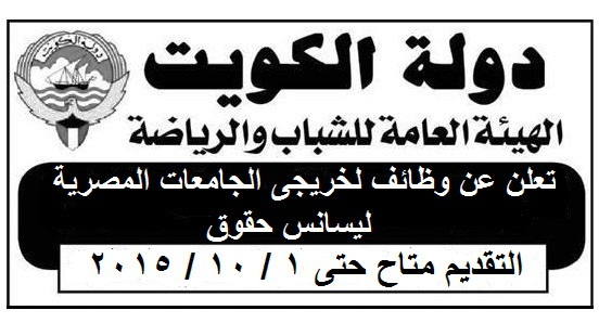 """وظائف """" الكويت """" لخريجى حقوق من الجامعات المصرية منشور بالاهرام حتى 1 / 10 / 2015"""