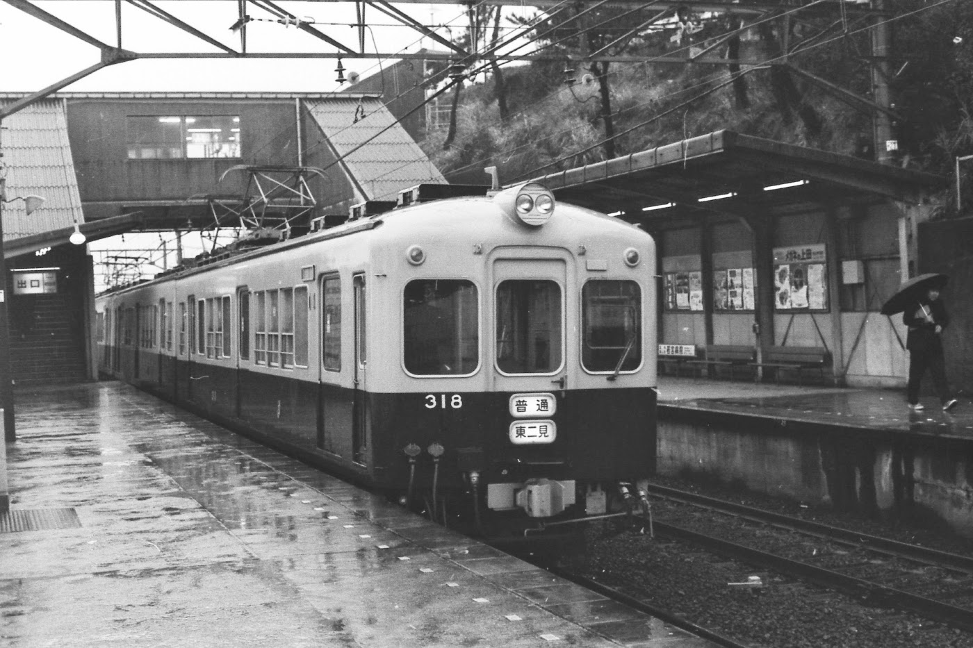 山陽電気鉄道300形電車 - Japane...