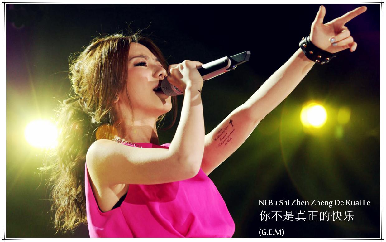 G.E.M - Ni Bu Shi Zhen Zheng De Kuai Le (你不是真正的快乐) Lyrics Pinyin