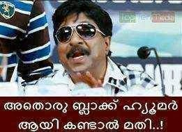 Athoru black humour aayi kandaal mathi Sreenivasan comedy image