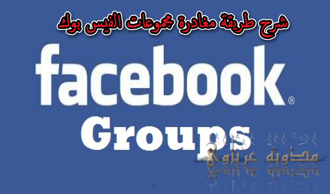 شرح طريقة مغادرة مجموعات الفيس بوك