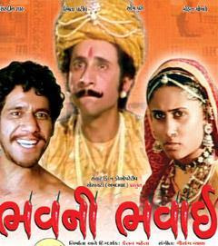 Bhavni Bhavai (1980) - Hindi Movie