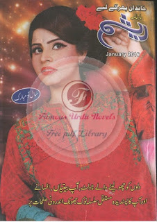Resham Digest January 2016