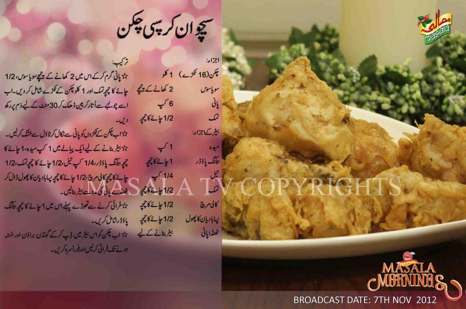 Shas S Delicious Bytes Schezwan Crispy Chicken