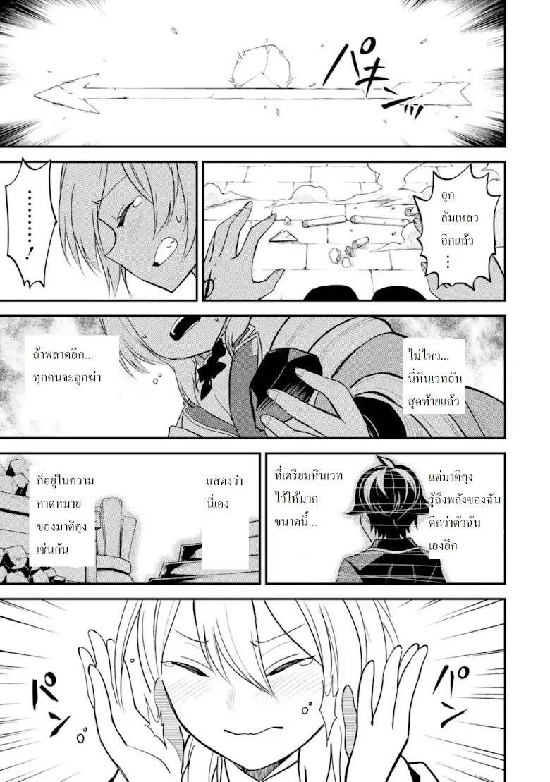 Shikkaku Mon no Saikyou Kenja - หน้า 3