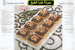 تحميل كتاب ايمان خاص بالشيكولاطة Gateaux+Imene+Gateaux+au+chocolat+%282%29