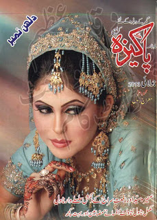 urdu books,urdu novels,romantic novels,pdf books,download,girls hot,pakistan,facebook girls,wall papers,free