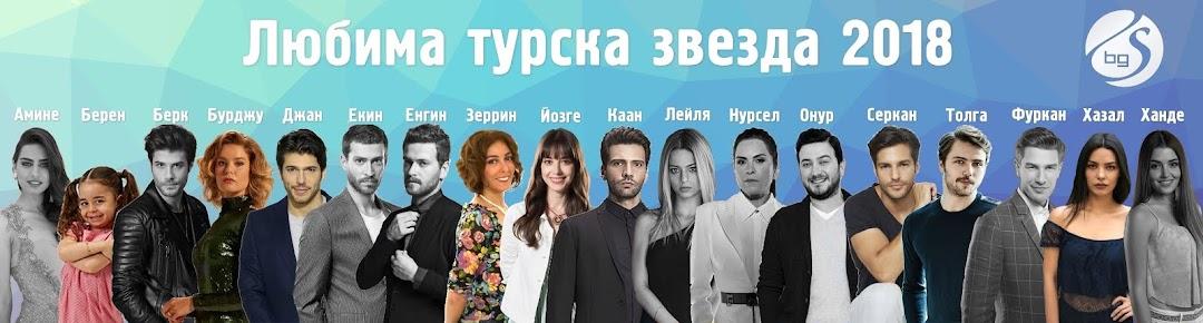 Любима турска звезда 2018