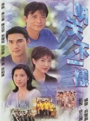 Long Hổ Tranh Hùng FFVN - Time Off FFVN (20/20) - 2000