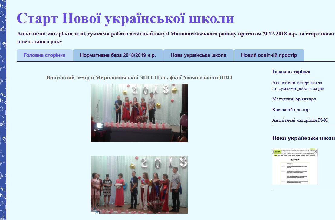 Старт Нової української школи