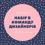 "Набір в Дизайн команду скрап-студії ""З Любов'ю"""