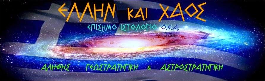 ΕΛΛΗΝ και ΧΑΟΣ - Επίσημο ιστολόγιο Ο.Ε.Α. / Αληθής γεωστρατηγική & αστροστρατηγική