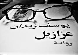 رواية عزازيل pdf – يوسف زيدان