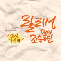 Soundtrack Lagu Drama Orange Marmalade