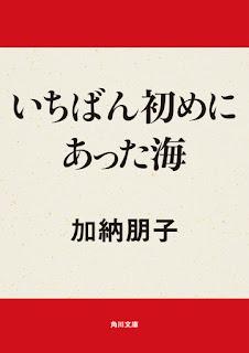 [加納朋子] いちばん初めにあった海