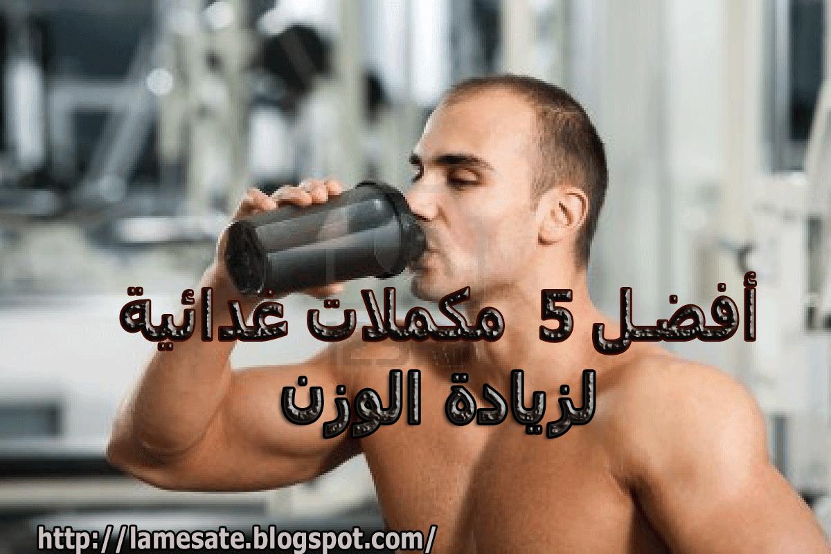 أفضل 5  مكملات غدائية  لزيادة الوزن