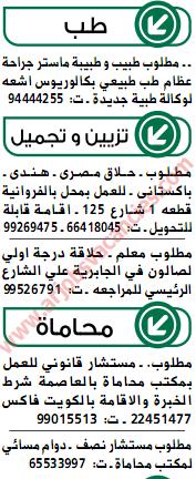 وظائف خالية بالكويت اليوم الاربعاء 24-9-2014 مجالات مختلفة