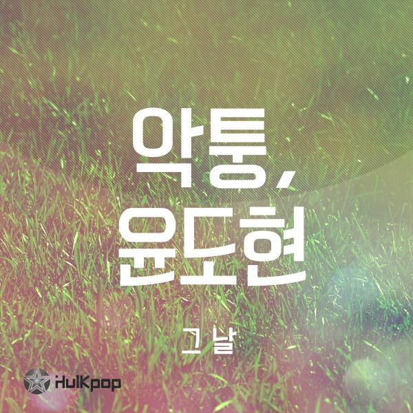 [Single] Achtung, Yoon Do Hyun – The Day