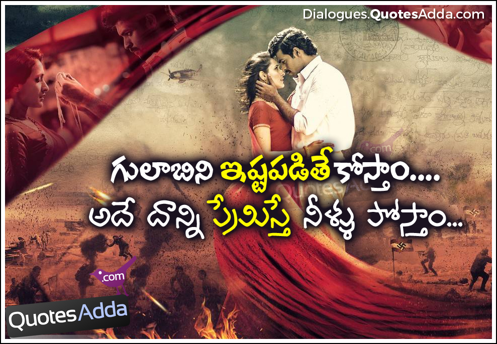 ... Telugu movie Dialogues on Love, Miss You Love Quotes in Telugu, Best