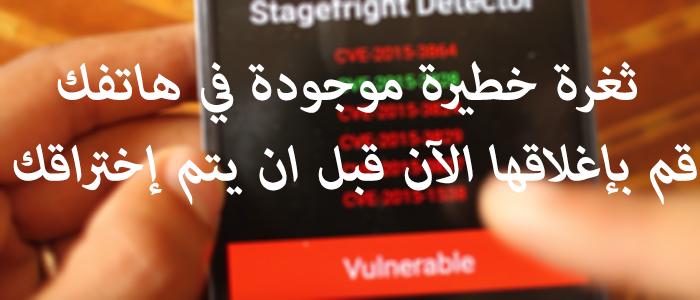 ثغرة خطيرة موجودة في هاتفك قم بإغلاقها الآن قبل ان يتم إختراق