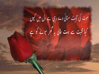 loving urdu sad poetry!