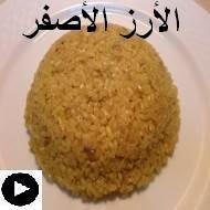 فيديو الأرز الأصفر بالكركم على طريقتنا الخاصة