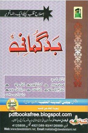 Dawateislami urdu books pdf free download