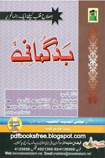 Free Download Badgumani Islamic eBook