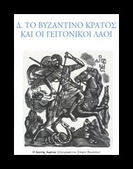 ΙΣΤΟΡΙΑ Ε- Δ' ΕΝΟΤΗΤΑ