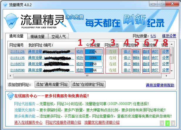 Jingling 5.25 Traffic Software Free Download