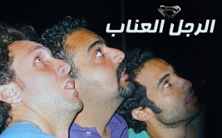 عرض مسلسل ميراث الريح  والرجل العناب في رمضان 2013 علي قنوات دريم