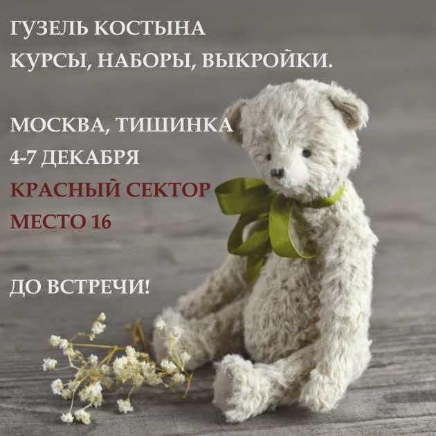 Гузель Костына выставка Хелло тедди 2014