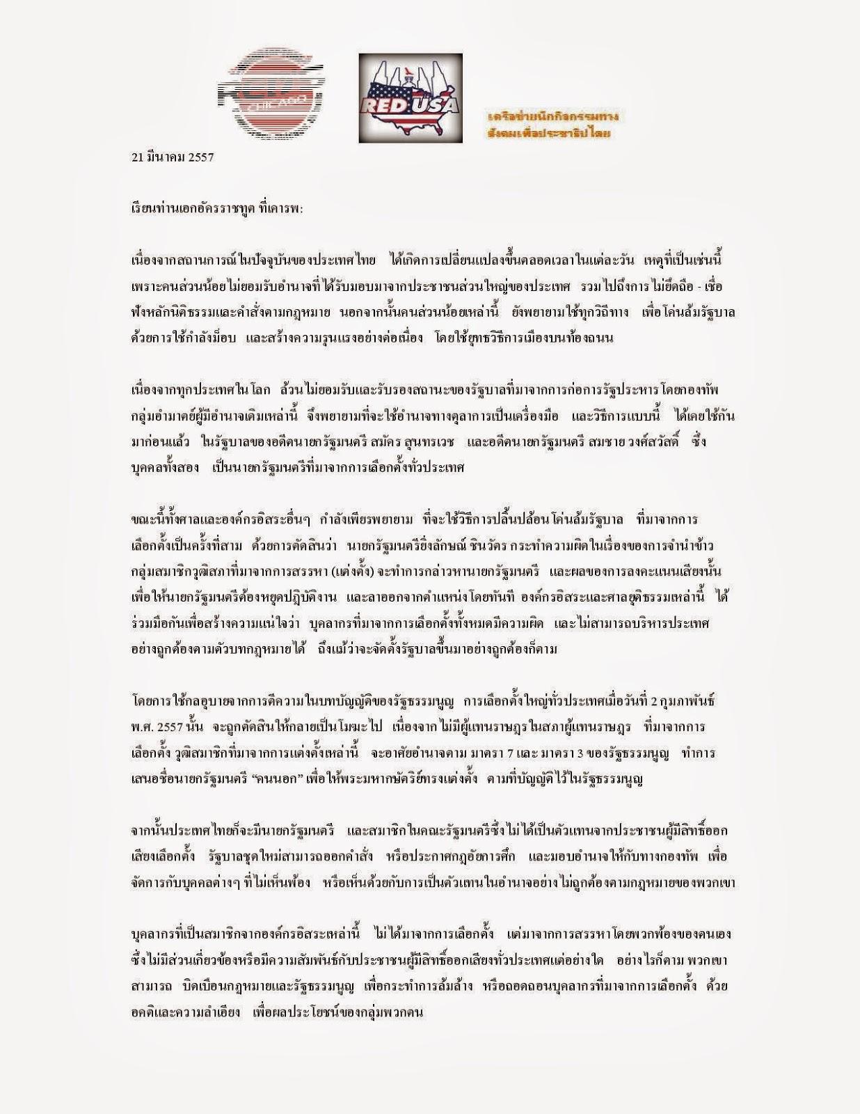 จดหมายฉบับภาษาไทย (ฉบับแปล):