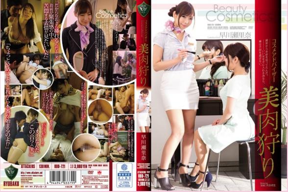Nonton Bokep RBD-721 Serina Hayakawa