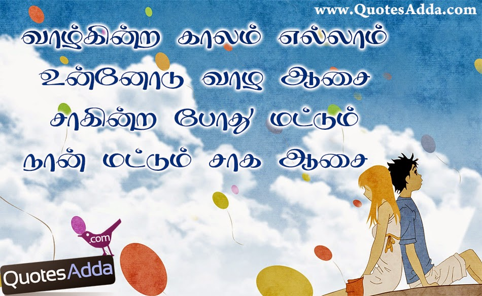 tamil latest new love romantic love messages quotesadda