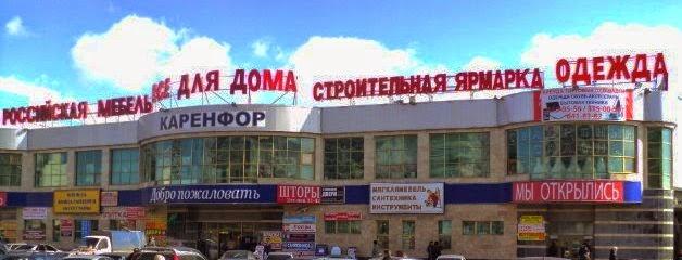 ТЦ Каренфор - строительная ярмарка и мебельный супермаркет