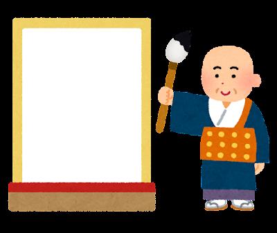 今年の漢字のテンプレート