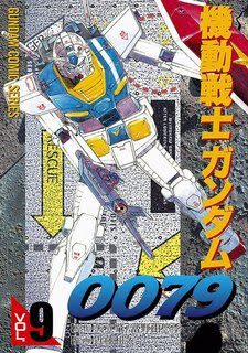 [近藤和久] 機動戦士ガンダム0079 第01-09巻