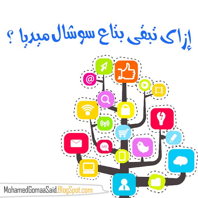 Social Media - سوشال ميديا