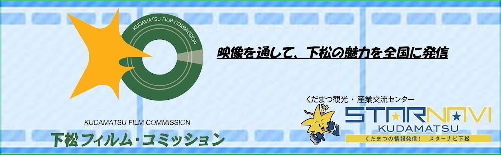 下松フィルム・コミッション
