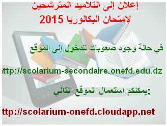 إعلان للمترشحين للبكالوريا  - الديوان الوطني للتعليم و التكوين عن بعد