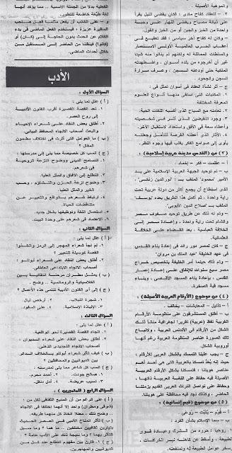 توقعات جريدة الجمهورية لامتحان اللغة العربية للثانوية العامة 2015 بتاريخ اليوم Scan0004