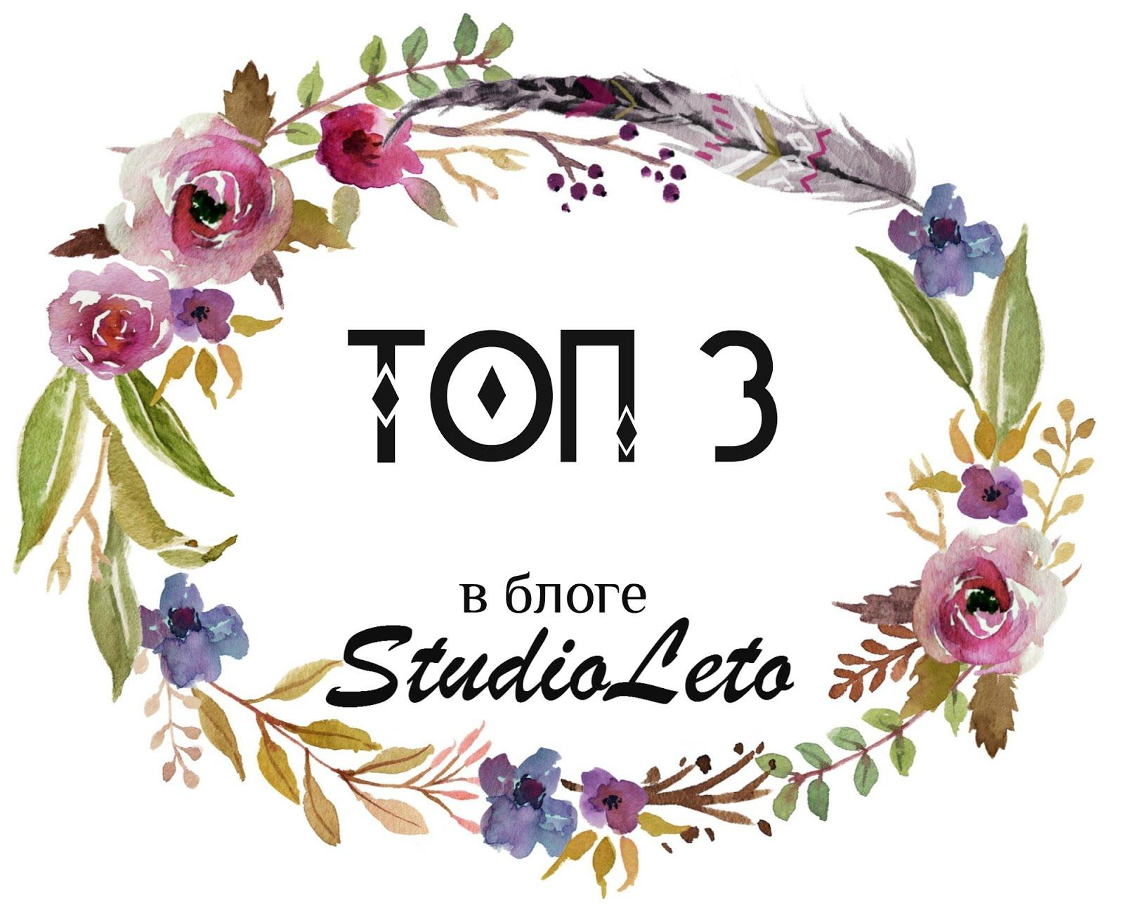 Топ 3 от Студио Лето