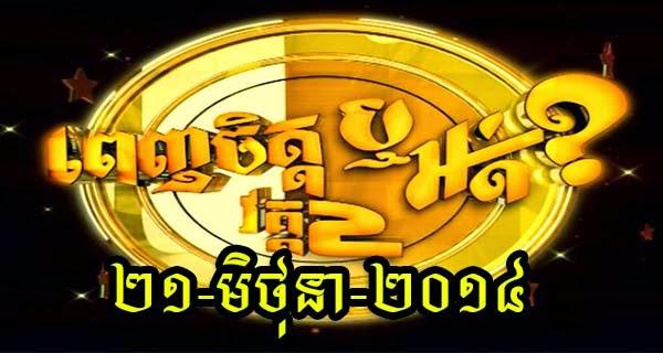 MyTV Penh Chet Ort 21-06-2014