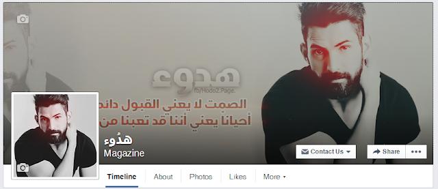 صفحة هدوء على الفيس بوك