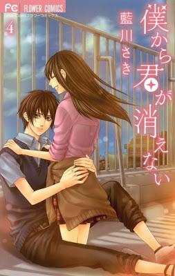 僕から君が消えない 第01-04巻 [Boku kara Kimi ga Kienai vol 01-04] rar free download updated daily