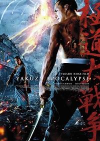 Yakuza Apocalypse / Gokudou Daisensou