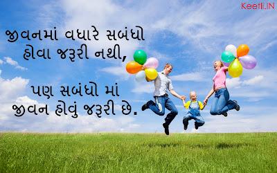 Best Inspirational Gujarati Suvichar