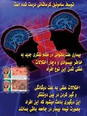 مقاله روانشناسی حاضر در باره تفاوت رهبران جریانهای کردستانی و ایرانی میباشد خود را مدافع ملت دانسته